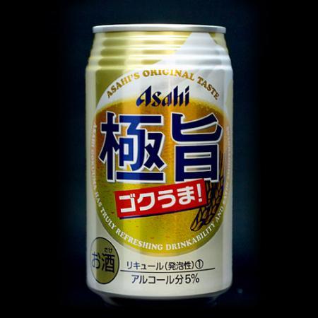 アサヒ極旨(ゴクうま!)商品画像