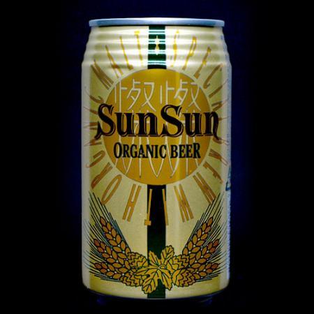 サンサンオーガニックビール商品画像