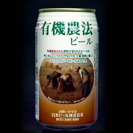 有機農法ビール商品画像