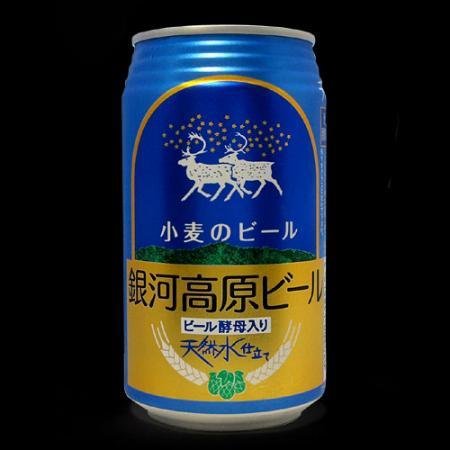 銀河高原ビール商品画像