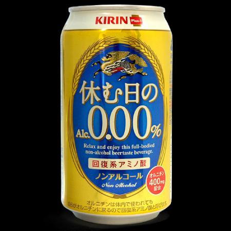 キリン 休む日のAlc.0.00%商品画像