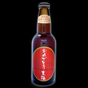 おめでとうビール商品画像