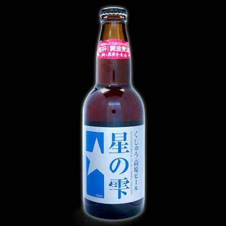 くじゅう高原ビール 星の雫商品画像