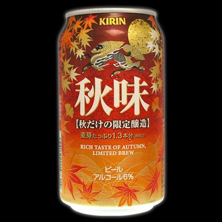 キリン 秋味商品画像