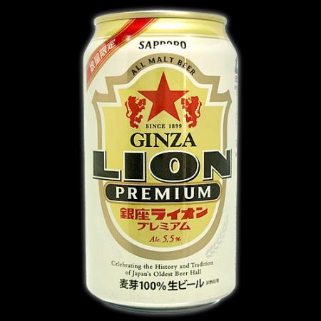 サッポロ 銀座LIONプレミアム商品画像