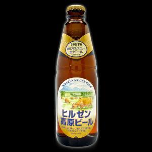 ヒルゼン高原ビール商品画像