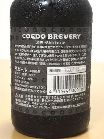 COEDO 漆黒 -Shikkoku-の画像3