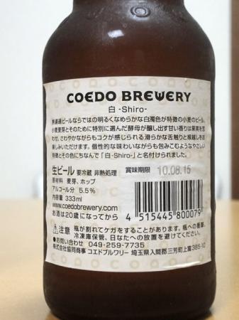 COEDO 白 -Shiro-の画像4