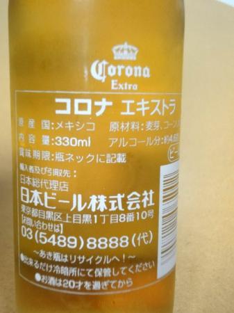 コロナ・エキストラ瓶の画像3