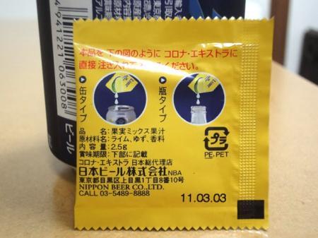 コロナ・エキストラ缶の画像5
