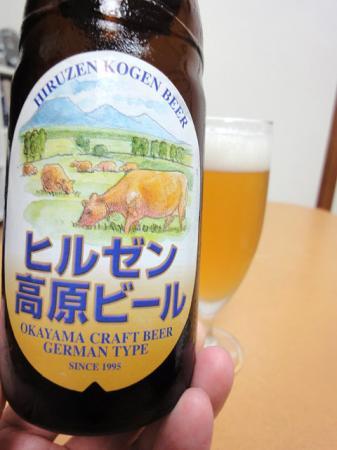ヒルゼン高原ビールの画像4