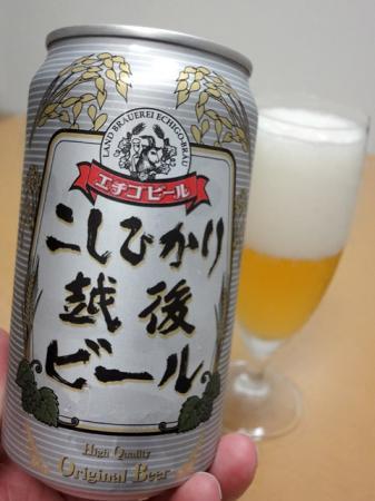 こしひかり越後ビールの画像3