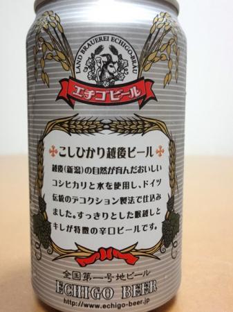 こしひかり越後ビールの画像4