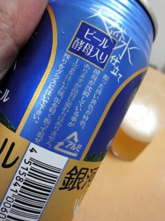 銀河高原ビールの画像4