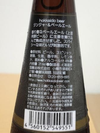 北海道麦酒 ジンジャー&ペールエール ストロングの画像3