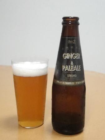 北海道麦酒 ジンジャー&ペールエール ストロングの画像5