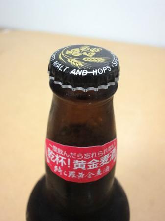 くじゅう高原ビール 星の雫の画像2