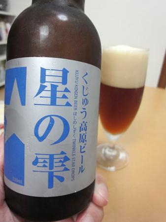 くじゅう高原ビール 星の雫の画像4
