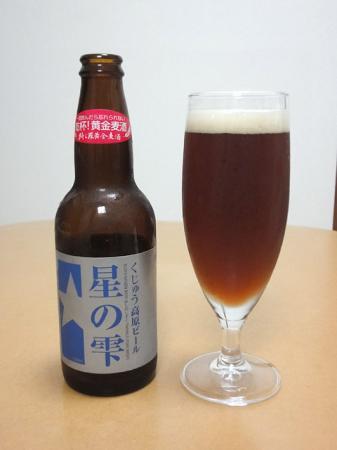 くじゅう高原ビール 星の雫の画像6