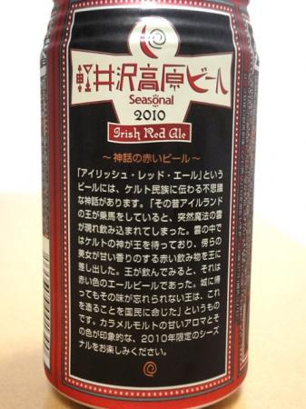 軽井沢高原ビールの画像3