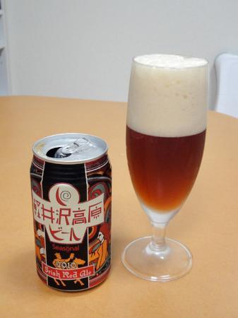 軽井沢高原ビールの画像4