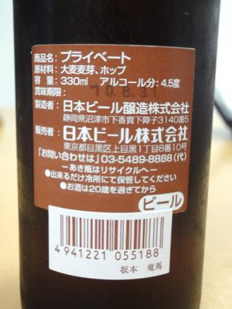 坂本龍馬ビール(プライベート)の画像3
