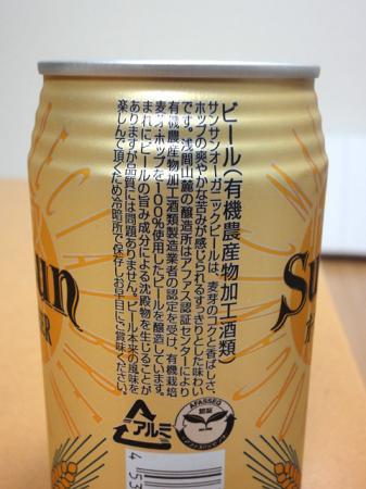 サンサンオーガニックビールの画像3