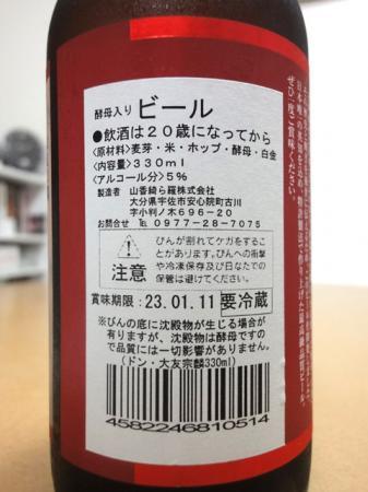 ドン・大友宗麟の画像3