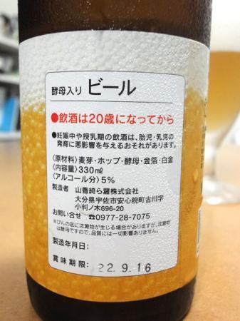 由布の森ビールの画像3