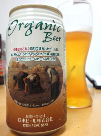 有機農法ビールの画像6